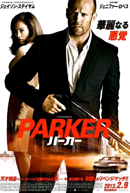 parker_ver7_xlg