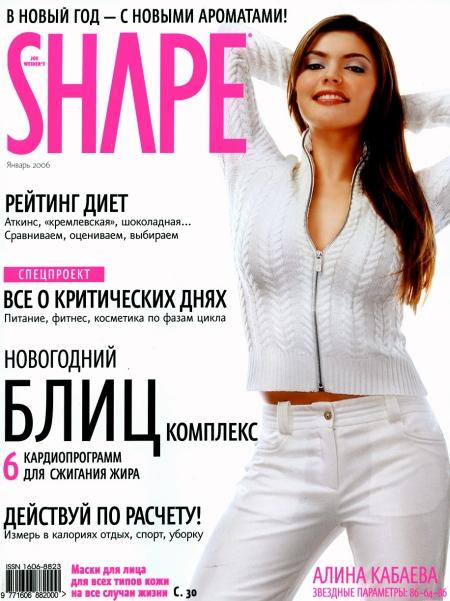 BASscan_RB_242_Alina_Kabaeva